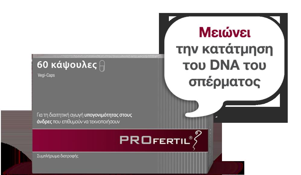 Reduces sperm DNA-breakage